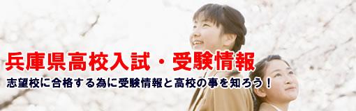 兵庫県で高校受験に合格する為には。